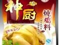 【代理招商】[神厨]调味品/调味料/炖鸡调料