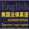 专业翻译法律类材料