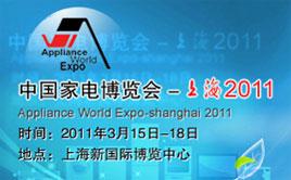 中国家电博览会-上海2011