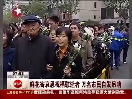 上海约10万民众赴火灾现场献花致哀 (220播放)