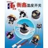 突跳式温控器、蝶形温控器、ksd301温控器