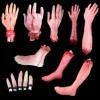 万圣节用品 肢体 断手指 断手断脚 血手 血脚腿