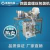 塑料颗粒包装机_五金配件包装机_包装机械_机械设备_包装设备