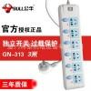 【批发】正品公牛代理商 独立开关插座 GN-313 3米 6位插座 特价