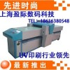 秦皇岛市高精度UV打印机,-UV打印十大品牌,小型UV平板打印机