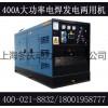 【上海工厂直销】400A柴油电焊机,逆变发电电焊机,两用焊机