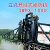 悬挂式喷药机 植保机械棉花专用喷药车 喷雾器 3000L 液压升降