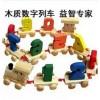 成人益智玩具 教具 数字列车 YX145