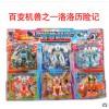 机器人模型 百变机兽 变形机器人玩具 8818