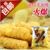 大同牌玉米脆片 台湾进口果蔬食品 进口食品批发 畅销休闲食品30g
