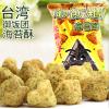 台湾热销膨化食品 御饭团品牌进口海苔酥方块酥锅巴休闲食品批30g