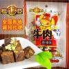 【绿活】批发牛肉制品 休闲食品 xo香辣味牛肉粒 分装厂家