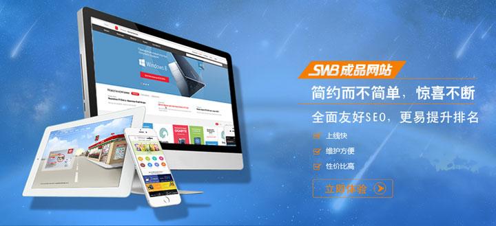 SWB成品网站