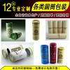 深圳金达利彩色圆筒包装盒子印刷厂家 纸质圆筒盒子定制