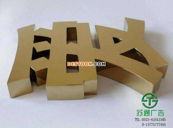 钛金字制作,不锈钢字生产,拉丝钛金字安装,平面钛金字