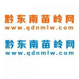 黔东南苗岭网是地方综合信息平台,免费发布信息,找工作等等