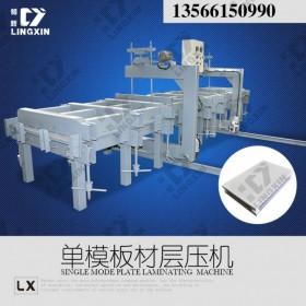 供应领新聚氨酯pu单模板材层压机