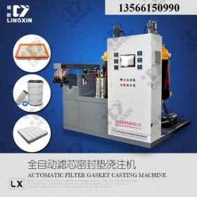 供应领新聚氨酯pu空调过滤器密封条生产设备厂家直销
