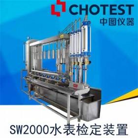 提供SW2000摄像式全自动水表检定装置