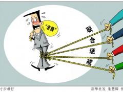 俄媒:中国拟建全民信用评分制度 高分者将获优待
