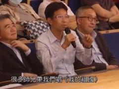 龙应台港大演讲问启蒙歌曲 观众合唱《
