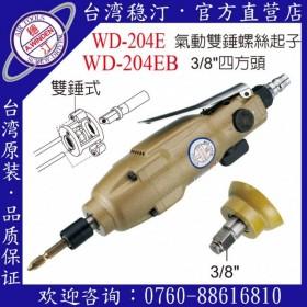 台湾稳汀气动工具 WD-204E  气动起子