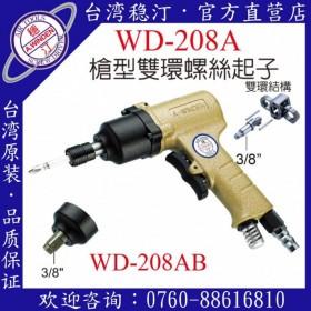 台湾稳汀气动工具 WD-208A 气动起子