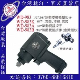 台湾稳汀气动工具 WD-983  气动扳手