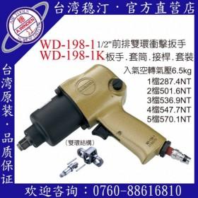 台湾稳汀气动工具 WD-198-1  气动扳手