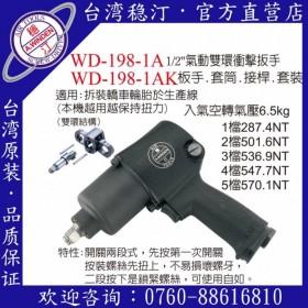 台湾稳汀气动工具 WD-198-1A  气动扳手