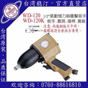 台湾稳汀气动工具 WD-120  气动扳手