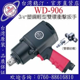 台湾稳汀气动工具 WD-906 气动扳手