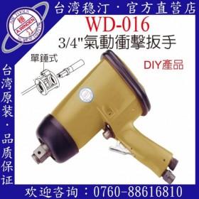 台湾稳汀气动工具 WD-016  气动扳手