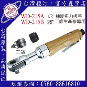 台湾稳汀气动工具 WD-215A    气动棘轮扭力扳手