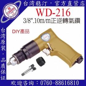 台湾稳汀气动工具 WD-216  气钻