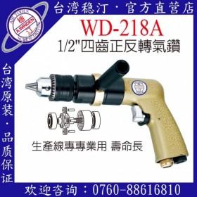 台湾稳汀气动工具 WD-218A  气钻