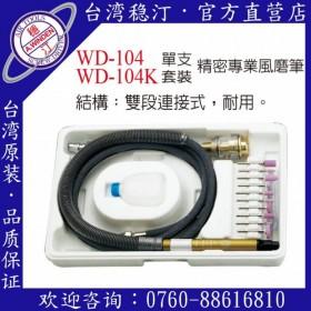台湾稳汀气动工具 WD-104  气动风磨笔