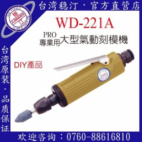 台湾稳汀气动工具 WD-221A 气动刻模机