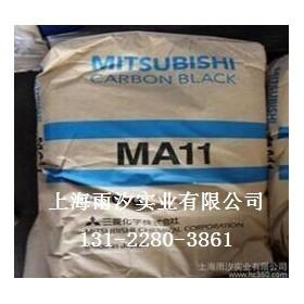 日本三菱碳黑MA11  高色素碳黑  油墨涂料用碳黑