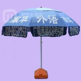 【加大太阳伞】定制南华大学外国语学院雨伞_加大户外广告伞