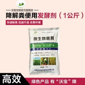 沃宝发酵剂EM菌有机肥发酵剂粪便发酵剂羊粪鸡粪猪粪牛有机