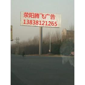 郑州户外广告牌设计_户外广告牌公司荥阳腾飞