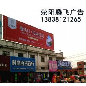 荥阳广告牌制作公司_荥阳腾飞广告