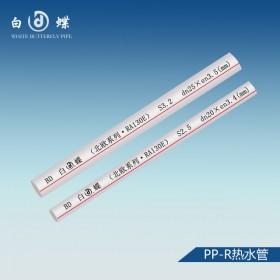 PPR水管十大品牌装修管材