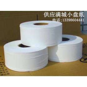 河北保定哪里有卫生纸批发 满城区造纸工业区