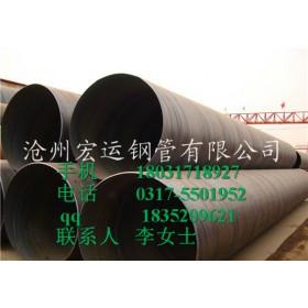 沧州钢管厂供应天然气管道用优质国标 X46螺旋钢管