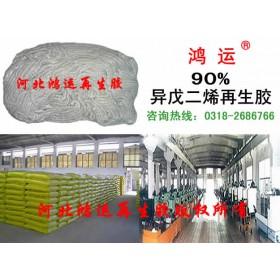 长沙异戊二烯再生胶竞争优势