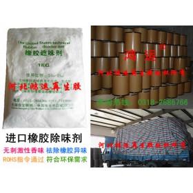 铁岭橡胶除味剂添加比例