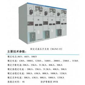山西高压XGN2-12箱厂家直销  锦泰恒7825538