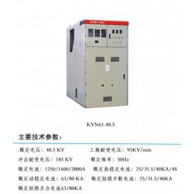 山西高压配电柜 KYN61-40.5厂家价格 7825538
